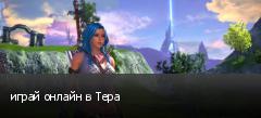 играй онлайн в Тера