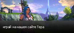 играй на нашем сайте Тера