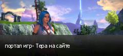 портал игр- Тера на сайте