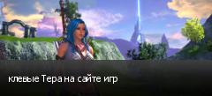 клевые Тера на сайте игр