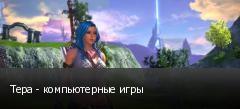 Тера - компьютерные игры