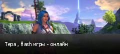Тера , flash игры - онлайн