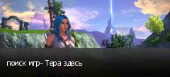 поиск игр- Тера здесь