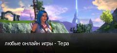 любые онлайн игры - Тера