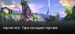портал игр- Тера на нашем портале