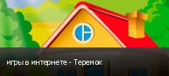 игры в интернете - Теремок