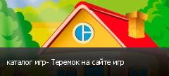 каталог игр- Теремок на сайте игр
