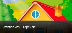 каталог игр - Теремок