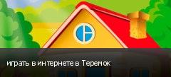 играть в интернете в Теремок