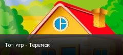 Топ игр - Теремок