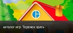 каталог игр- Теремок здесь