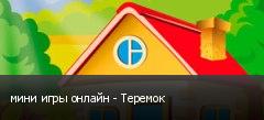 мини игры онлайн - Теремок