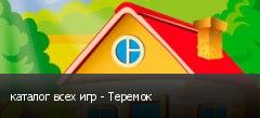 каталог всех игр - Теремок