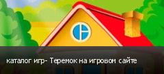 каталог игр- Теремок на игровом сайте