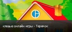 клевые онлайн игры - Теремок