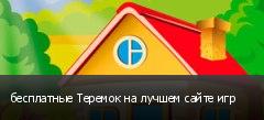 бесплатные Теремок на лучшем сайте игр
