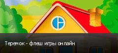 Теремок - флеш игры онлайн