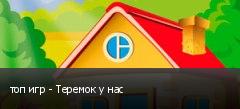 топ игр - Теремок у нас