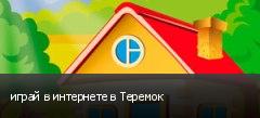играй в интернете в Теремок