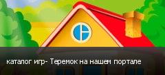 каталог игр- Теремок на нашем портале