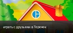 играть с друзьями в Теремок