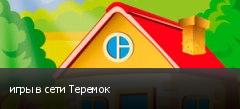 игры в сети Теремок
