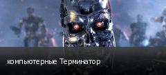компьютерные Терминатор