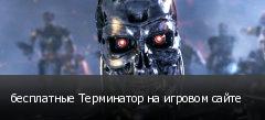 бесплатные Терминатор на игровом сайте