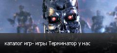 каталог игр- игры Терминатор у нас