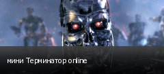 мини Терминатор online