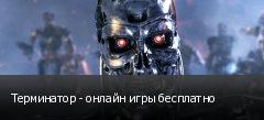 Терминатор - онлайн игры бесплатно