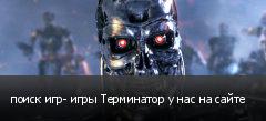 поиск игр- игры Терминатор у нас на сайте