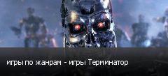 игры по жанрам - игры Терминатор