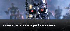 найти в интернете игры Терминатор