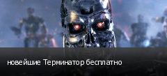 новейшие Терминатор бесплатно