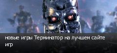 новые игры Терминатор на лучшем сайте игр