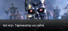 топ игр- Терминатор на сайте