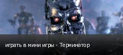 играть в мини игры - Терминатор
