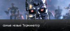 самые новые Терминатор