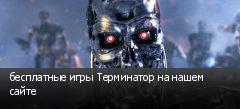 бесплатные игры Терминатор на нашем сайте