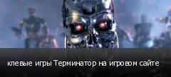 клевые игры Терминатор на игровом сайте