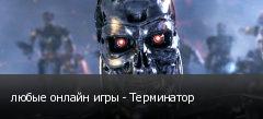 любые онлайн игры - Терминатор