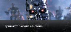 Терминатор online на сайте