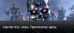 портал игр- игры Терминатор здесь
