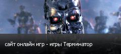 сайт онлайн игр - игры Терминатор