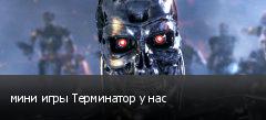 мини игры Терминатор у нас