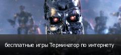 бесплатные игры Терминатор по интернету