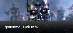 Терминатор , flash-игры