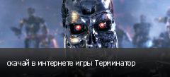 скачай в интернете игры Терминатор
