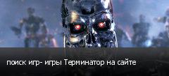 поиск игр- игры Терминатор на сайте